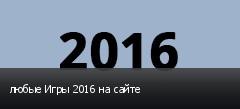 любые Игры 2016 на сайте