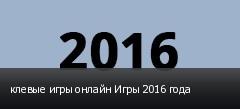 клевые игры онлайн Игры 2016 года