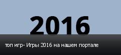 топ игр- Игры 2016 на нашем портале