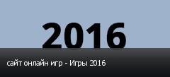 сайт онлайн игр - Игры 2016
