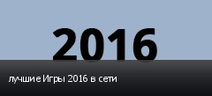 лучшие Игры 2016 в сети