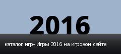 каталог игр- Игры 2016 на игровом сайте