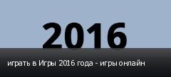 играть в Игры 2016 года - игры онлайн