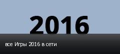 все Игры 2016 в сети