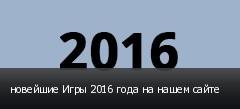 новейшие Игры 2016 года на нашем сайте