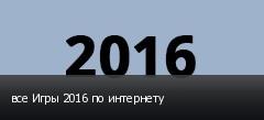 все Игры 2016 по интернету