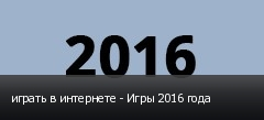 ������ � ��������� - ���� 2016 ����