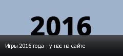Игры 2016 года - у нас на сайте