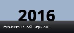 клевые игры онлайн Игры 2016