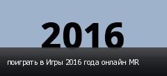 поиграть в Игры 2016 года онлайн MR