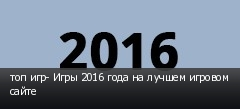 ��� ���- ���� 2016 ���� �� ������ ������� �����