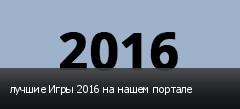 лучшие Игры 2016 на нашем портале