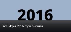 все Игры 2016 года онлайн