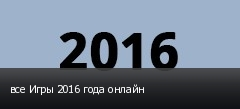 ��� ���� 2016 ���� ������