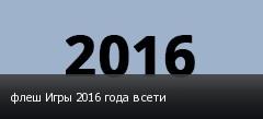 флеш Игры 2016 года в сети