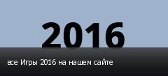 все Игры 2016 на нашем сайте