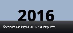 бесплатные Игры 2016 в интернете