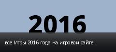 все Игры 2016 года на игровом сайте