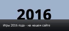 Игры 2016 года - на нашем сайте