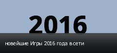новейшие Игры 2016 года в сети