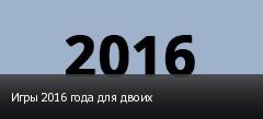 ���� 2016 ���� ��� �����