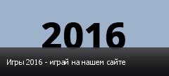 Игры 2016 - играй на нашем сайте