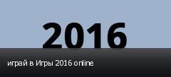 играй в Игры 2016 online