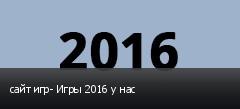 сайт игр- Игры 2016 у нас