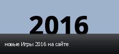 новые Игры 2016 на сайте