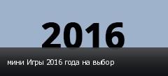 мини Игры 2016 года на выбор
