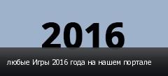 любые Игры 2016 года на нашем портале