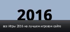 все Игры 2016 на лучшем игровом сайте