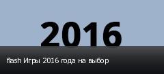 flash Игры 2016 года на выбор