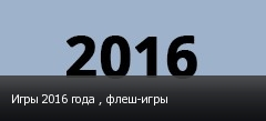 Игры 2016 года , флеш-игры