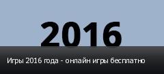 Игры 2016 года - онлайн игры бесплатно