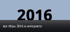 все Игры 2016 в интернете
