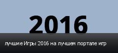 лучшие Игры 2016 на лучшем портале игр