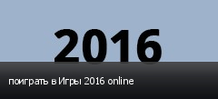 поиграть в Игры 2016 online