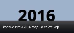 клевые Игры 2016 года на сайте игр