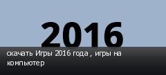 скачать Игры 2016 года , игры на компьютер