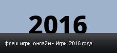 флеш игры онлайн - Игры 2016 года