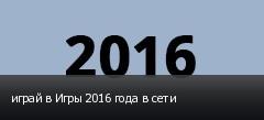 играй в Игры 2016 года в сети