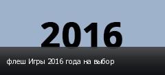 флеш Игры 2016 года на выбор
