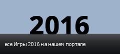 все Игры 2016 на нашем портале