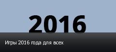 Игры 2016 года для всех