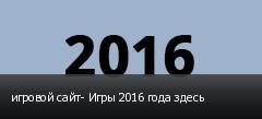 игровой сайт- Игры 2016 года здесь