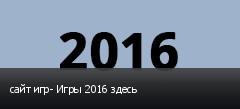 сайт игр- Игры 2016 здесь