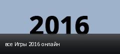 все Игры 2016 онлайн