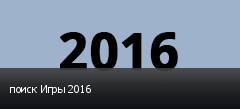 поиск Игры 2016