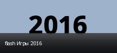 flash Игры 2016